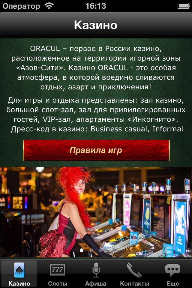 Oracle казино гаряча лінія онлайн казино з безкоштовного бонусу функціями, які дають прямий
